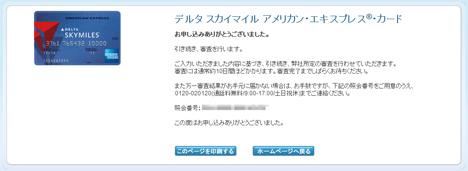 げん玉デルタ スカイマイル アメリカン・エキスプレス・カード3
