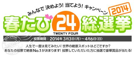 国内線航空券や、旅行券が当たる!JAL「春たび24総選挙2014」が始まりました!