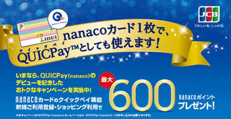 QUICPay登録で最大600nanaco