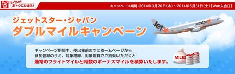 JALマイレージバンク ジェットスター・ジャパン ダブルマイルキャンペーンが始まりました!