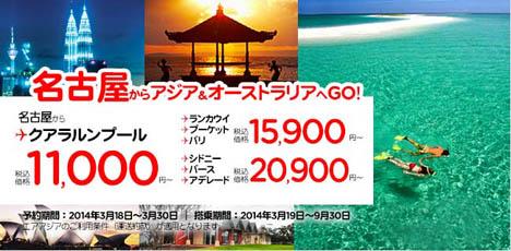 エアアジア、名古屋からアジアオーストラリアへ! 燃料サーチャージ込み、片道11,000円~!