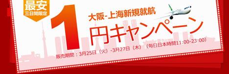 春秋航空 大阪ー上海線新規就航1円キャンペーン!