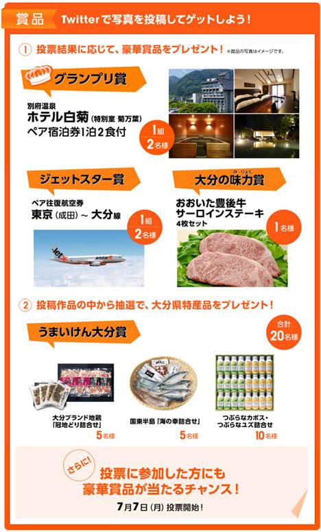 商品は航空券や宿泊券!ジェットスター おんせん県おおいた大好きキャンペーンが始まります!