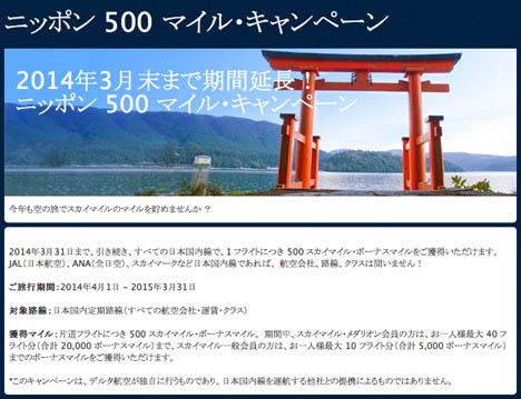 ニッポン 500 マイル・キャンペーン2015年3月31日まで延長