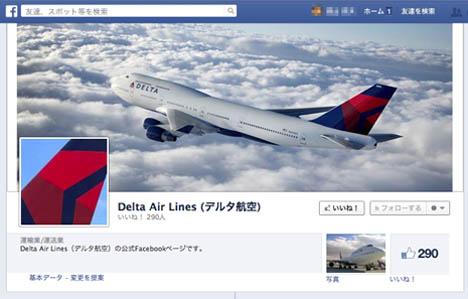 デルタ航空は日本語Facebookページ開設!ですが相変わらずですね。
