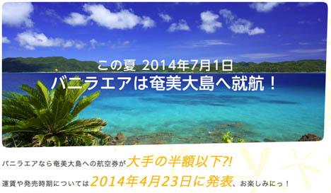 奄美大島への航空券が大手の半額以下!バニラエアは2014年7月1日 東京(成田)~奄美線に就航!
