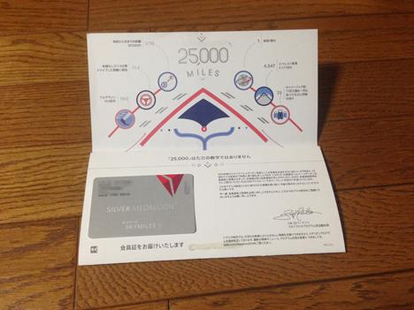 デルタ スカイマイル シルバーメダリオンの会員証が届きました2