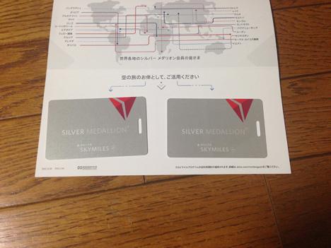 デルタ スカイマイル シルバーメダリオンの会員証が届きました3