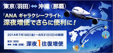ANAは東京(羽田)~沖縄(那覇)線で、夏休み期間でも9,700円~と激安の深夜便「ANAギャラクシーフライト」を販売!