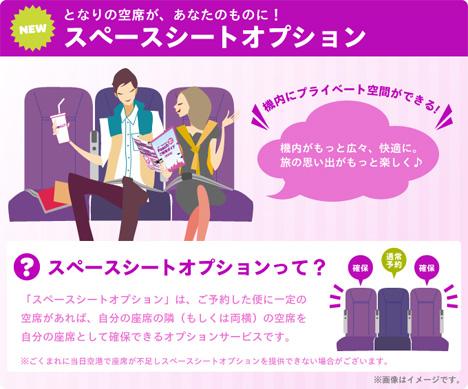 隣に変な人が座ったら、楽しい旅行が台無し!ピーチでは、2000円で隣席をブロッ出来るサービスが始まりました!