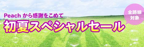 国内線は980円~、国際線は2,780円~!ピーチ、初夏スペシャルセールが始まりました!