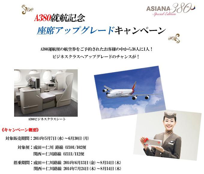 A380に搭乗すれば、38人に1人がビジネスクラスへ!ANAマイルが貯るアシアナ航空のキャンペーン!