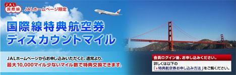 国際線特典航空券 ディスカウントマイル