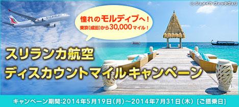 JALマイレージバンク スリランカ航空 ディスカウントマイルキャンペーン