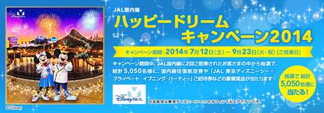 JALは、ディズニーシー貸切イベント「プライベート・イブニング・パーティー」の招待券や往復航空券が当たるキャンペーンを開催!
