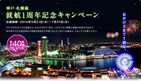 AIRDOでは、神戸‐札幌線就航1周年記念キャンペーンで、往復航空券、宿泊券や特産品など豪華賞品をプレゼント!