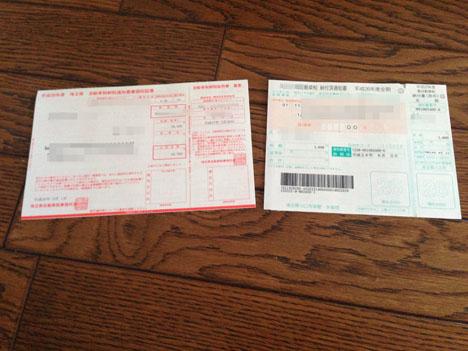 自動車税、nanacoで払ってきました!2