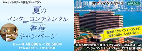 五つ星のホテル代込みで48,800円~!マイルも貯まる夏のインターコンチネンタル香港キャンペーンが始まりました!