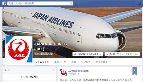 ANAの機長がJALのフェイスブックに暴言!倒産して税金でやってる会社、調子乗ってんじゃねえよ!