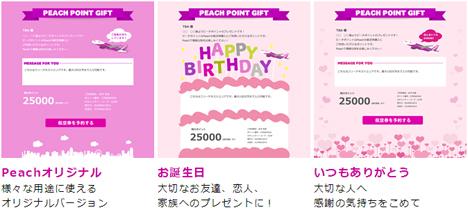 ピーチは、友人などにプレゼントできる新商品「ピーチポイントギフト」販の販売を開始!