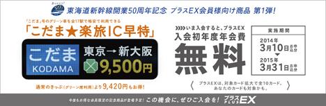 LCC(格安航空会社)に対抗?東京→新大阪の新幹線こだまグリーン車が9,500円に!