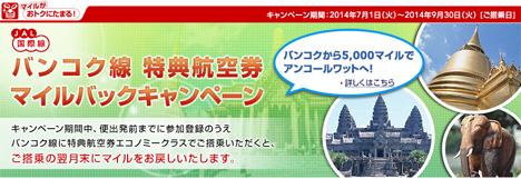 JALでは、バンコク線を特典航空券で利用された方に往復5,000マイルを戻す「マイルバックキャンペーン」が開催されます!