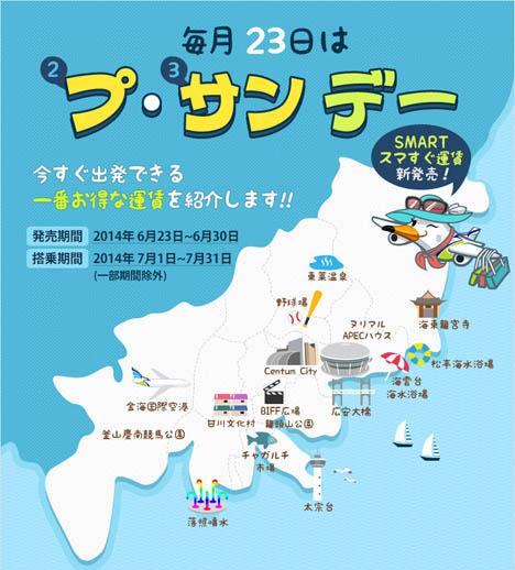 エアプサンの釜山DAYセールは6月30日まで開催!釜山往復が5,900円~!