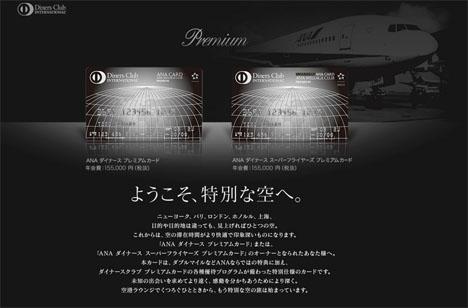 ANAダイナースプレミアムカードなるカードも有り、こちらならカードラウンジではなく、ANAの国内空港ラウンジが無料で利用できます。