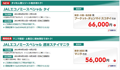 夏休みの人気のリゾートがこの価格!「JALエコノミースペシャル タイ」燃油サーチャージ込み56,000円~!