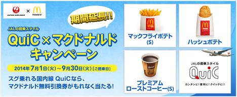 JAL国内線 QuiC×マクドナルドキャンペーン、7月以降も無料の引換券がもらえます。