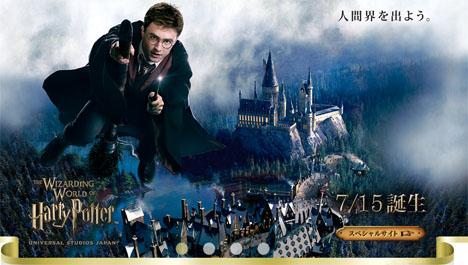 東京から一泊で、マイルを使い格安でUSJウィザーディング・ワールド・オブ・ハリー・ポッターを見に行く方法は?