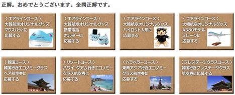 全問正解でハワイ行き航空券などが当たる!大韓航空ではクイズキャンペーンが開催されています!2