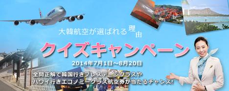 全問正解でハワイ行き航空券などが当たる!大韓航空ではクイズキャンペーンが開催されています!