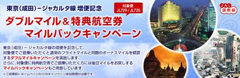 JALなら東京-ジャカルタ往復航空券が2万4000マイルで獲得できる!