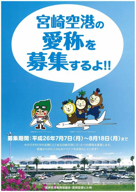 宮崎空港が愛称を募集!ANA賞は東京‐宮崎、JAL賞は大阪‐宮崎往復航空券!