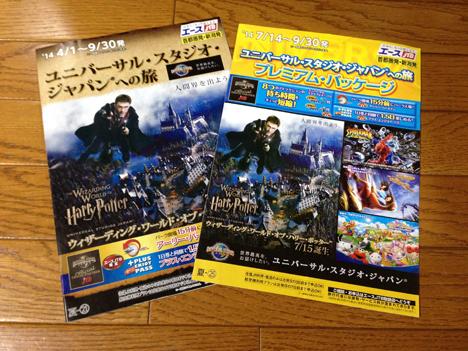 マイルを使って東京から一泊で、USJウィザーディング・ワールド・オブ・ハリー・ポッターを見に行く方法-その2