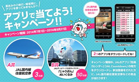 JALでは、 国内線往復航空券などが当たるアプリで当てよう!キャンペーンが開催されています。