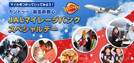 ANAキッザニアに対抗!JALはカンドゥー 幕張新都心貸切りイベント「JALマイレージバンク スペシャルデー」を開催!