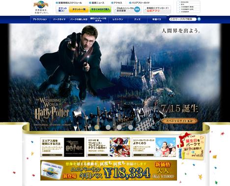 ハリー・ポッターに次は、新テーマパーク!ユニバーサル・スタジオ・ジャパンは沖縄県名護市に新たなテーマパークを建設?