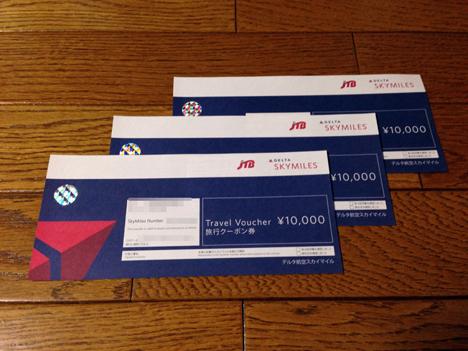 デルタスカイマイルのJTBの特典 30,000マイル30,000円の旅行クーポンが本日届きました!2