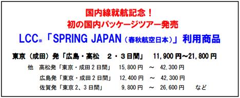 JTBは、春秋航空国内線就航記念!通常の3〜5割安の春秋航空日本を利用する国内ツアーの発売を開始!