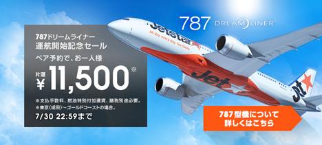 ペアでの予約なら、運航開始記念セールで成田‐ゴールドコーストが11,500円~と半額!
