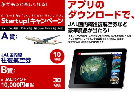 JALは、アプリをダウンロードするだけで往復航空券や豪華賞品が当たるキャンペーンを開催、