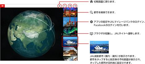 JALは、アプリをダウンロードするだけで往復航空券や豪華賞品が当たるキャンペーンを開催、2
