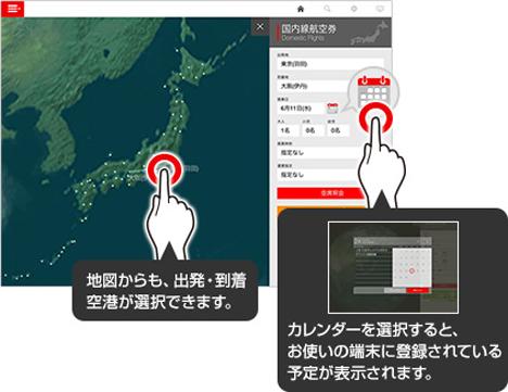 JALは、アプリをダウンロードするだけで往復航空券や豪華賞品が当たるキャンペーンを開催、3