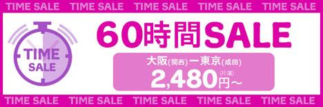 本日8月2日から、ピーチの60時間SALEが始まりました。成田-関空線が2480円~、関空-札幌線が3,980円~、関空-香港線が5,980円~!