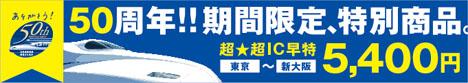 東京~新大阪間が5,400円!JR東海の「超☆超IC早特」のネット予約は8月24日から!会社の出張旅費なら裏ワザ使えそうですね。