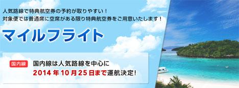 JALは、普通席に空席があれば必ず特典航空券の予約ができる「マイルフライト」を10月25日まで延長!