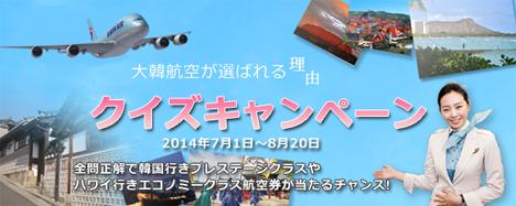 大韓航空は、ハワイ・グアム行きエコノミークラスス航空券や韓国行きプレステージクラスの航空券などがあたるクイズキャンペーンを開催しています!