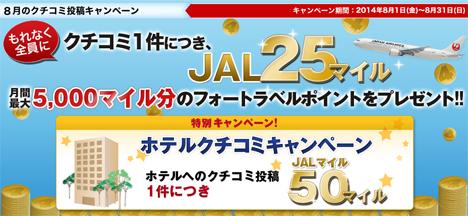 クチコミだけでJALの特典航空券が獲得できる!